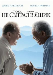 лучшие фильмы про смертельную болезнь