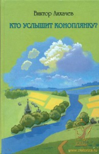 книга Виктора Лихачева Кто услышит коноплянку