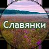 fotoslavyanok - Нетрадиционное лечение рака. Истории исцеления