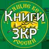 knigi zkr - Нетрадиционное лечение рака. Истории исцеления