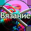 pro vyazanie - Нетрадиционное лечение рака. Истории исцеления